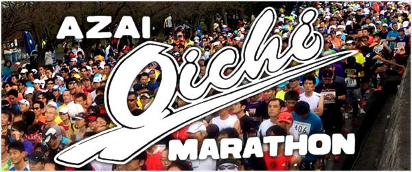 あざいお市マラソンに参加した際の記事まとめ