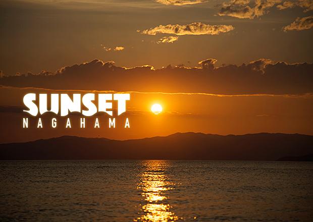 琵琶湖の夕日が見える絶景スポットの記事を集めました。