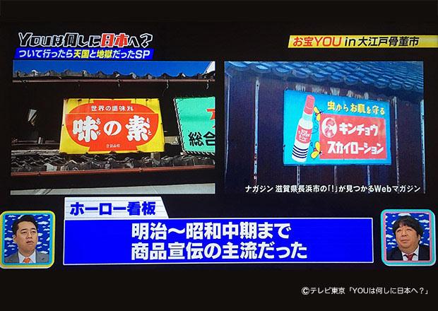 テレビ東京「YOUは何しに日本へ?」にて写真使用