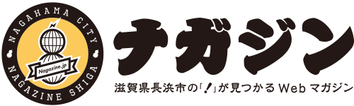 ナガジン 滋賀県長浜市の「!」が見つかるWebマガジン ー 長浜の日常で見つけたハッケンを発信していきます。