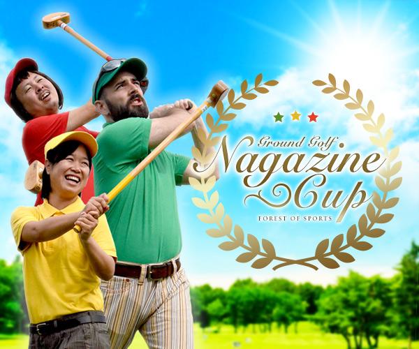 【初心者でもルールは簡単だった】みんなのグラウンド・ゴルフ ナガジンカップの開催!