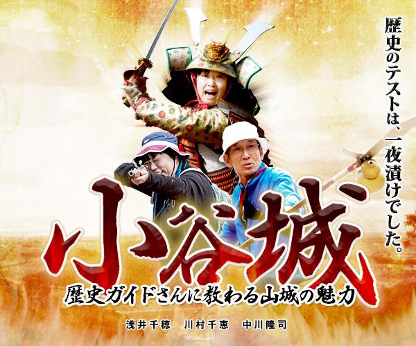 【長浜・小谷城】歴史初心者が現地ガイドさんに教わる山城の魅力とは?