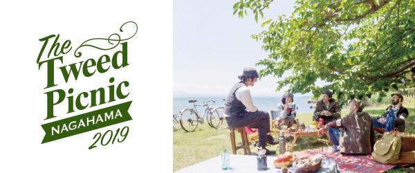 秋のびわこ湖畔でツイードピクニック長浜が開催!人が着飾ることで街の景色が変わる!?