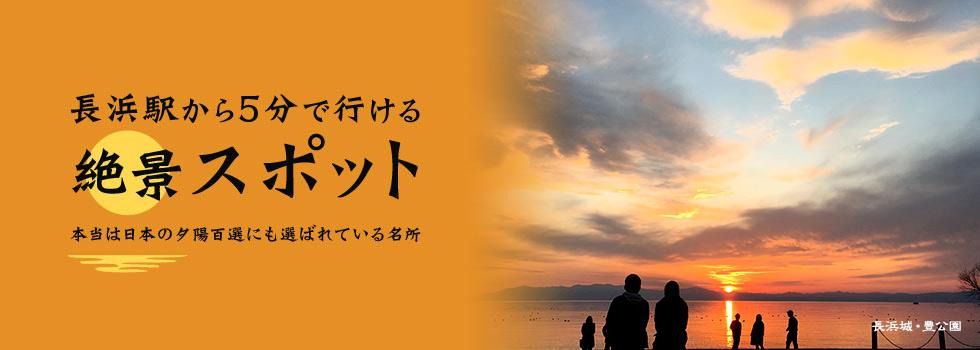 長浜駅から5分で行ける絶景スポット