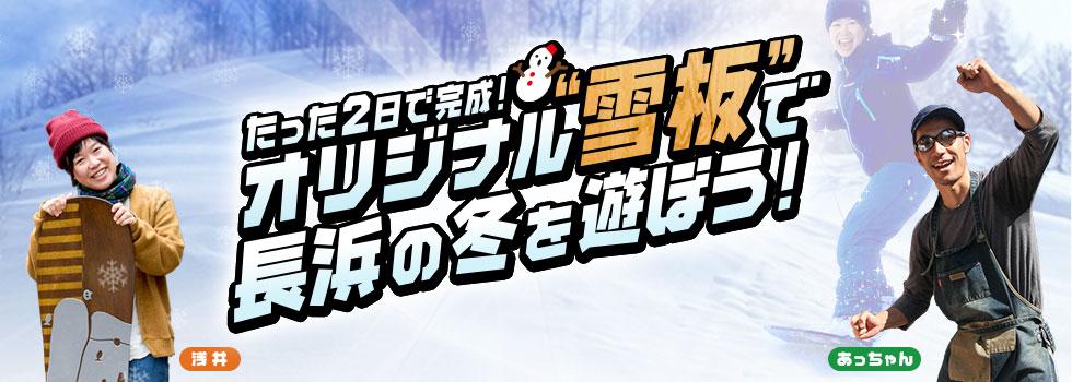 【冬を楽しもう】手作り雪板で雪上サーフィンに挑戦!