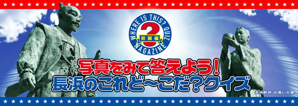 【初級編】写真をみて答えよう!長浜のこれど〜こだ?クイズ