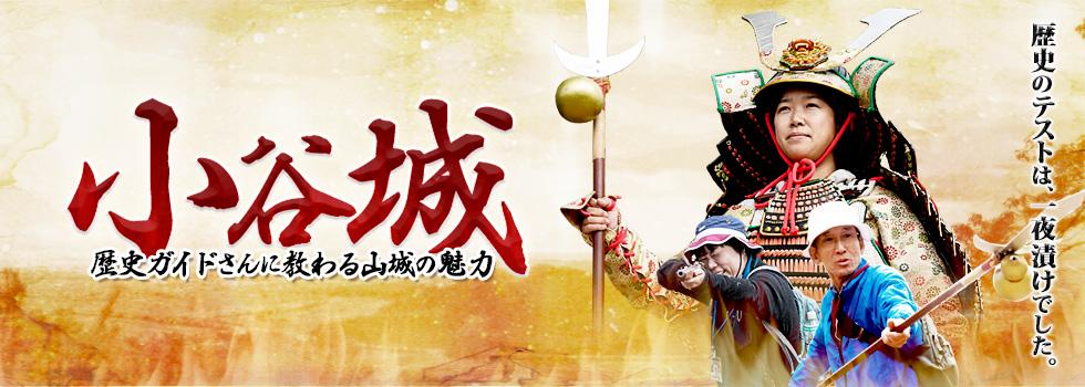 【小谷城】歴史初心者が現地ガイドさんに教わる山城の楽しみ方