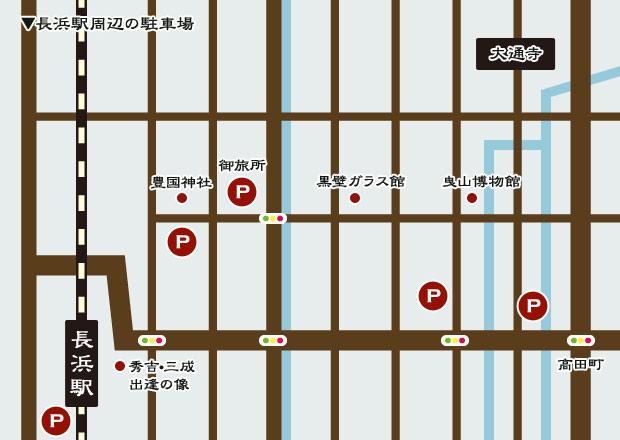 長浜駅周辺の駐車場