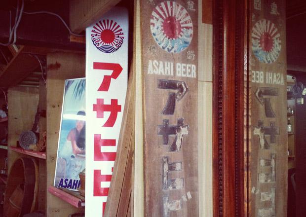 アサヒビールのホーロー看板