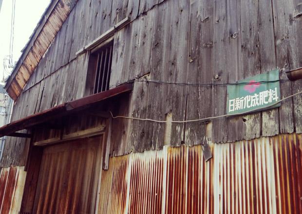 日新化成肥料のホーロー看板