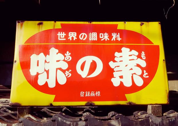 味の素のホーロー看板