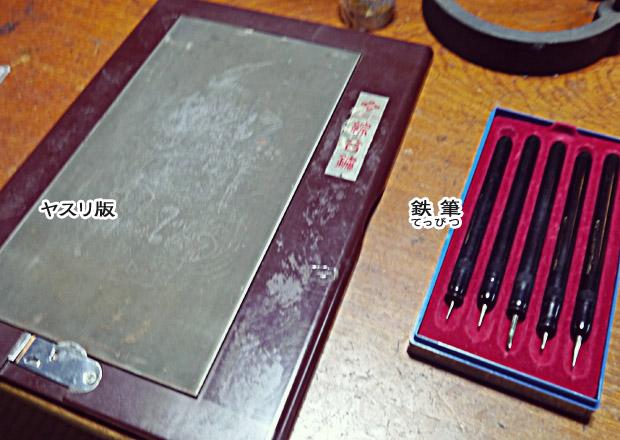 鉄筆とヤスリ版