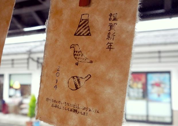 ガリ版で刷られた作品 年賀状