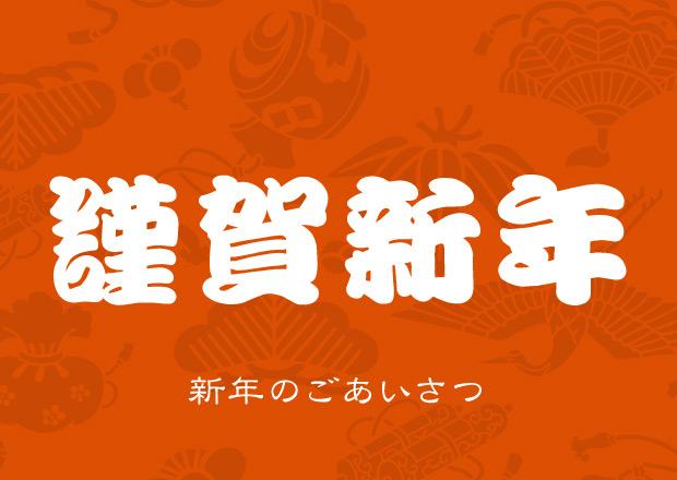 新年早々長浜は熱い!あけましておめでとうございます
