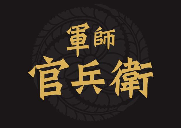 黒田官兵衛を感じる旅行へ行こう!WEBサイトまとめ
