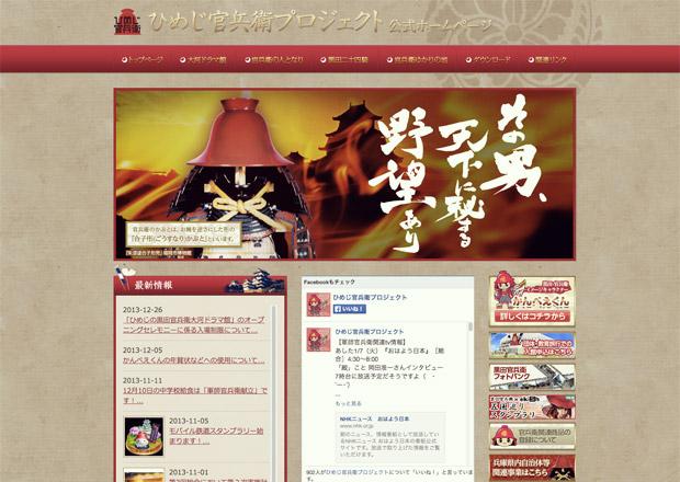 ひめじ官兵衛プロジェクト公式ホームページ