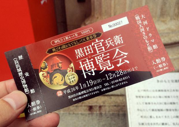黒田官兵衛博覧会のチケット