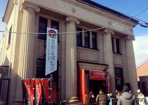 黒田官兵衛博覧会が開幕!木之本へいってきました