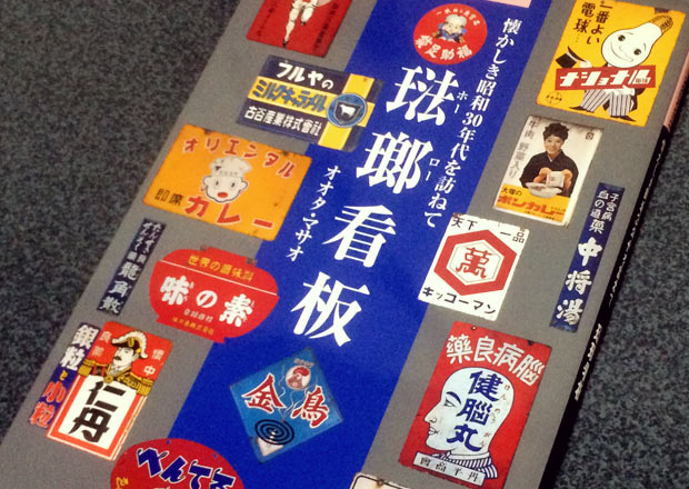 懐かしき昭和30年代を訪ねて 琺瑯看板