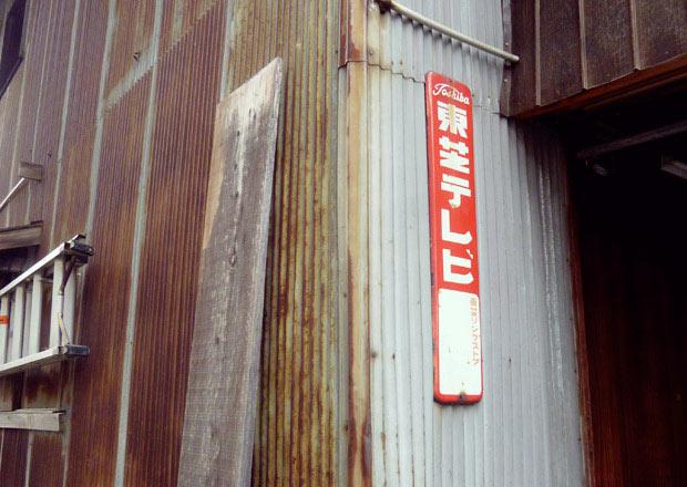 東芝テレビの看板
