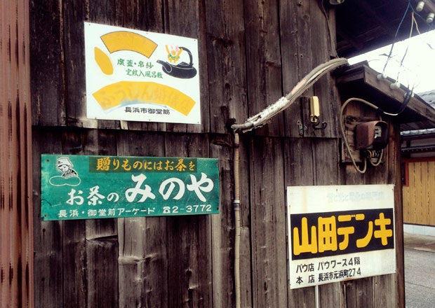 お茶のみのや•ふうしん婚儀店•山田デンキの看板