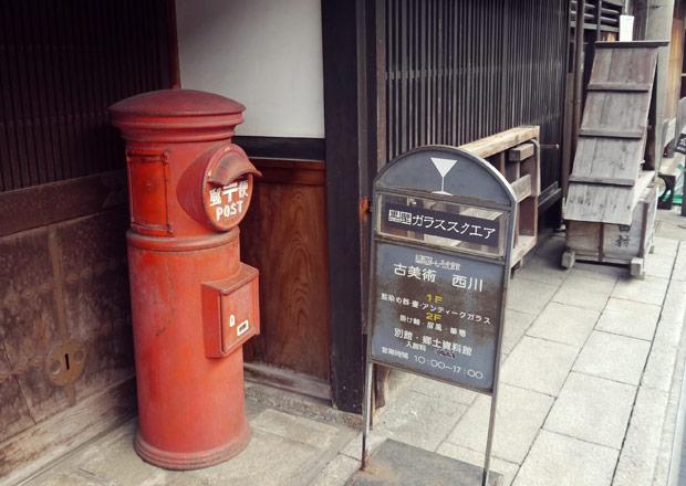 古美術西川の前の郵便ポスト