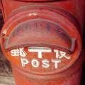 郵便ポストに使用出来ませんと書いてある