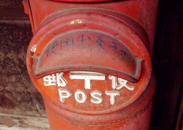 長浜の町に溶け込む昔懐かしいレトロな郵便ポスト〜旅先からの手紙〜