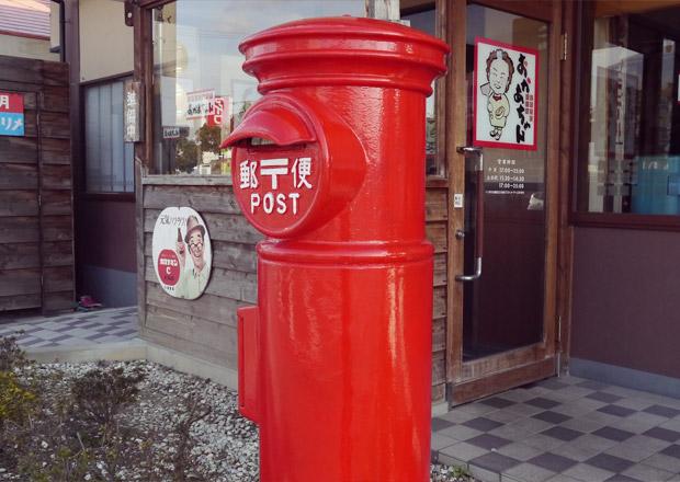 お好み焼鉄板焼 おかあちゃんの前郵便ポスト
