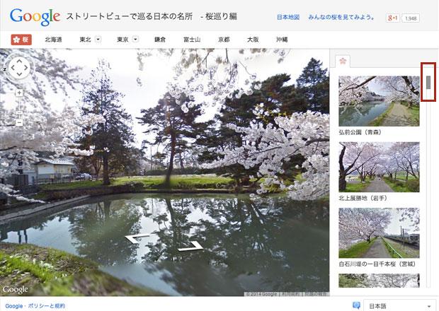 Googleストリートビューで桜を楽しむ