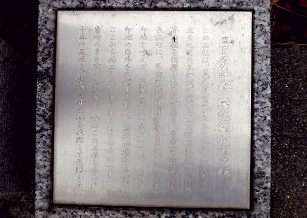 石柱の説明書き