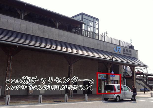 長浜駅にある旅チャリセンター