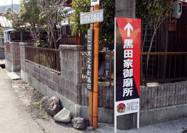 木之本黒田にある博覧会の看板