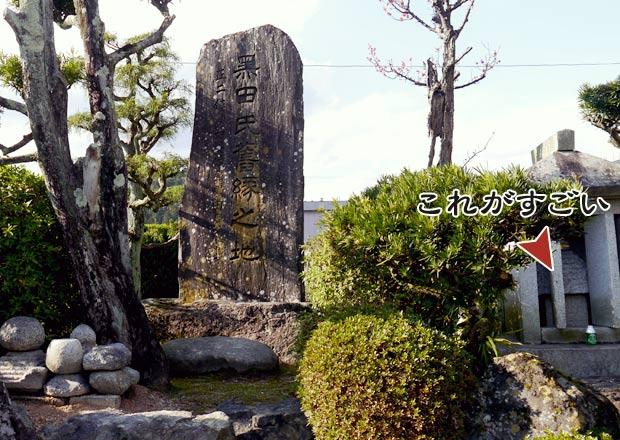 黒田氏舊縁之地と書かれた石碑