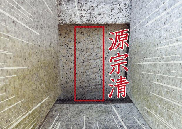 源宗清と書かれた御影石