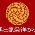 黒田家発祥の地 木之本