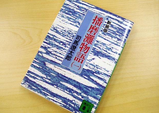 播磨灘物語 司馬遼太郎
