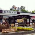 NEXCO中日本 北陸自動車道 神田パーキングエリア(下り)
