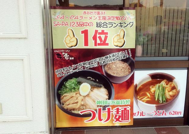 あなたが選ぶ!SA•PAラーメン王座決定戦2011 総合ランキング1位 神田長浜館特製つけ麺