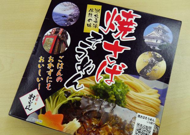 【ご当地名物】長浜観光のお土産は焼さばそうめんがオススメ!