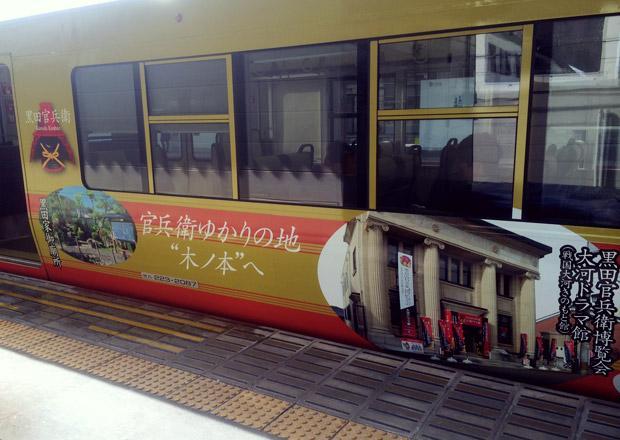 JRの官兵衛電車