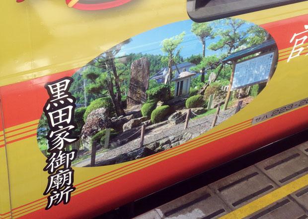 JRの電車に黒田家発祥の地