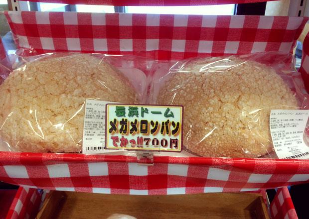 長浜ドーム メガメロンパン