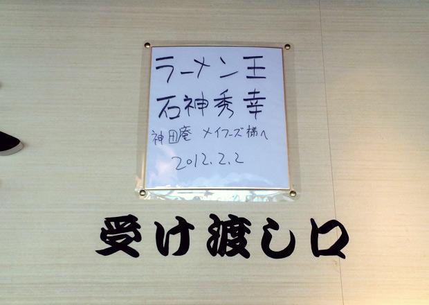 ラーメン王 石神秀幸さんのサイン