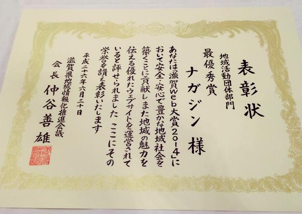滋賀Web大賞2014の表彰状