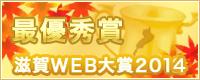 最優秀賞 滋賀WEB大賞2014