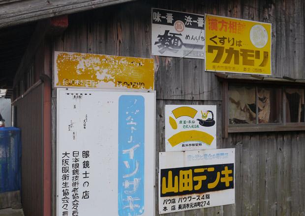 長浜のお店のホーロー看板