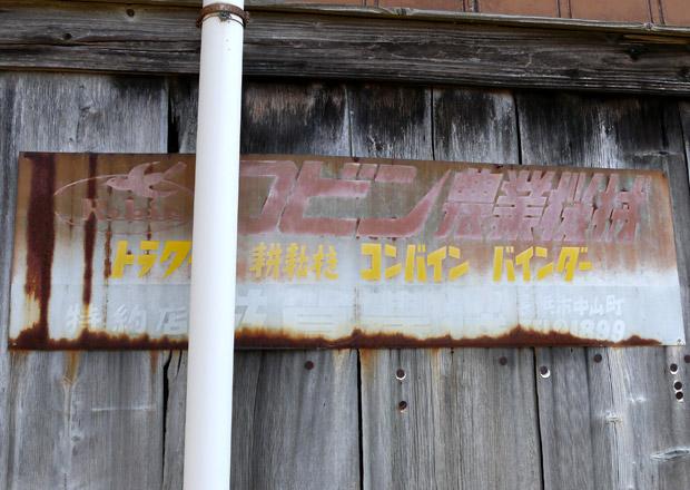 ロビン農業機械のホーロー看板