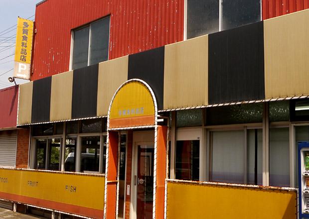 多賀食料品店