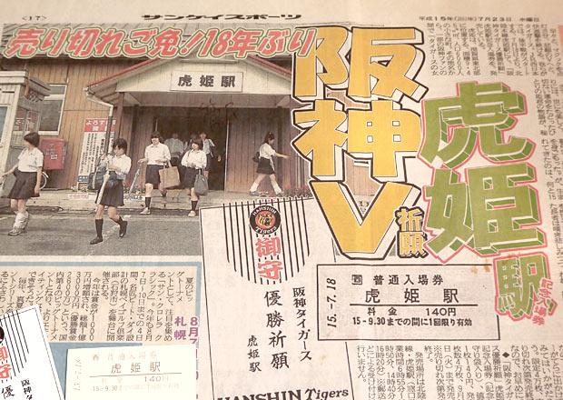 2003年阪神タイガーズ優勝祈願入場券